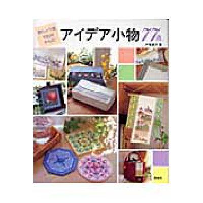 刺しゅう布10cmからのアイデア小物77点 Totsuka embroidery  /啓佑社/戸塚貞子
