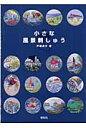 小さな風景刺しゅう Totsuka embroidery  /啓佑社/戸塚貞子