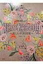 花の輪舞曲 美しい円形図案  /啓佑社/戸塚貞子