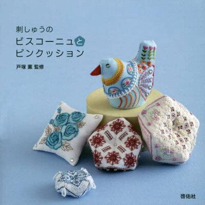 刺しゅうのビスコーニュとピンクッション   /啓佑社/戸塚薫