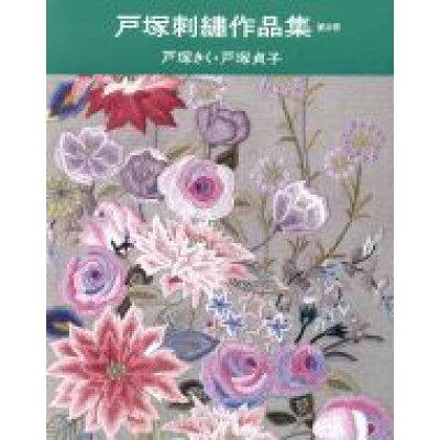 戸塚刺繍作品集  第8巻 /啓佑社/戸塚きく