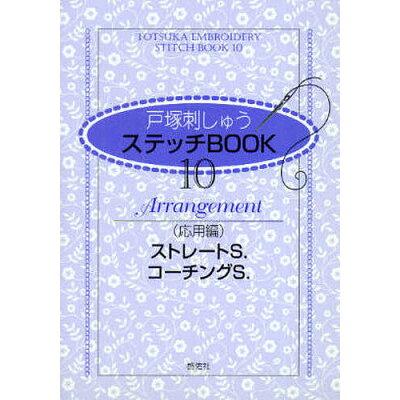 戸塚刺しゅうステッチbook  10 /啓佑社/戸塚刺しゅう研究所