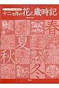十二カ月の花と歳時記 刺しゅうのための図案集  /啓佑社/戸塚貞子