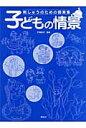 子どもの情景 刺しゅうのための図案集  /啓佑社/戸塚貞子