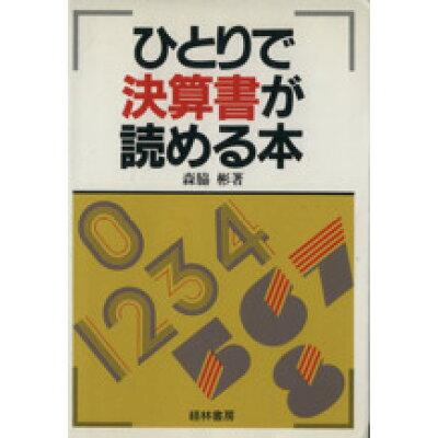 ひとりで決算書が読める本   /経林書房/森脇彬