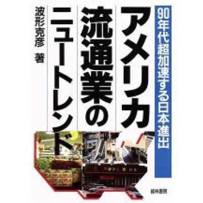 アメリカ流通業のニュ-トレンド 90年代超加速する日本進出  /経林書房/波形克彦