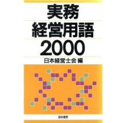 実務経営用語2000   /経林書房/日本経営士会