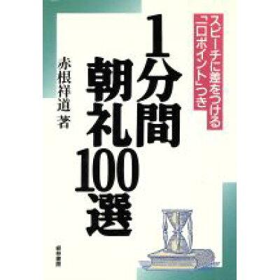 1分間朝礼100選 スピ-チに差をつける「一口ポイント」つき  /経林書房/赤根祥道
