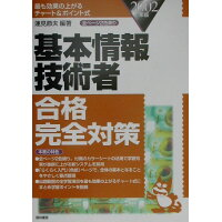 基本情報技術者合格完全対策  2002年版 /経林書房/蓮見節夫