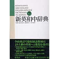 新英和中辞典 革装  第7版/研究社/竹林滋