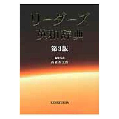 リ-ダ-ズ英和辞典   第3版/研究社/高橋作太郎