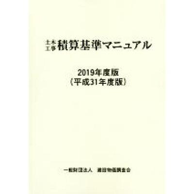 土木工事積算基準マニュアル  2019年度版(平成31年度版 /建設物価調査会