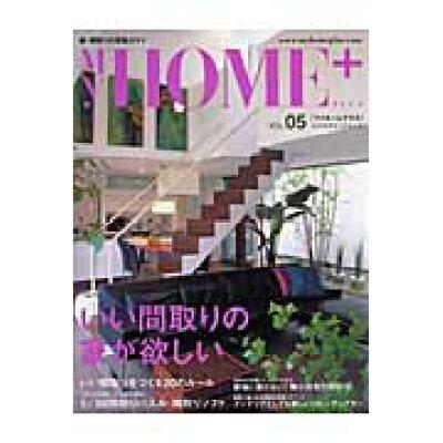 マイホ-ムプラス  vol.05 /エクスナレッジ