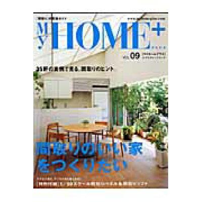 マイホ-ムプラス  vol.09 /エクスナレッジ
