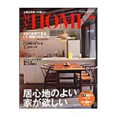 マイホ-ムプラス  vol.11 /エクスナレッジ