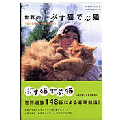 世界のぶす猫でぶ猫   /エクスナレッジ