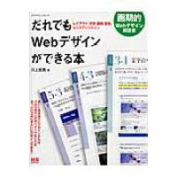 だれでもWebデザインができる本 レイアウト・文字・画像・配色、センスアップのコツ  /エクスナレッジ/川上宏美