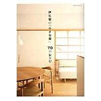 伊礼智の「小さな家」70のレシピ   /エクスナレッジ/伊礼智