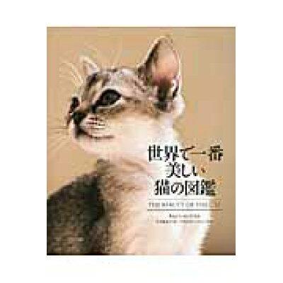 世界で一番美しい猫の図鑑   /エクスナレッジ/タムシン・ピッケラル