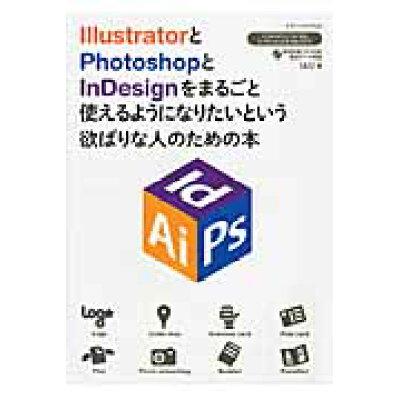 IllustratorとPhotoshopとInDesignをまるごと使えるよう CC 2014/CC/CS6対応  /エクスナレッジ/I&D