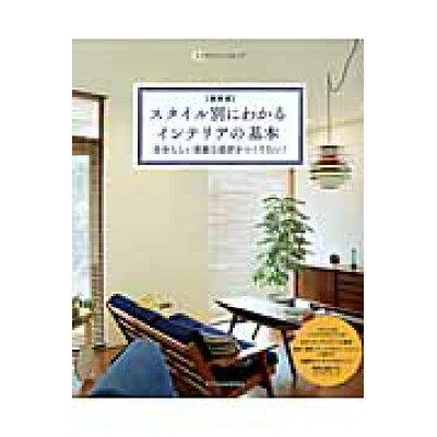 スタイル別にわかるインテリアの基本 自分らしい素敵な部屋をつくりたい!  最新版/エクスナレッジ