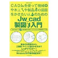 CADを使って機械や木工や製品の図面をかきたい人のためのJw_cad製図入門   /エクスナレッジ/Obra Club