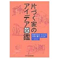 片づく家のアイデア図鑑 快適な住まいをつくる収納と暮らしの工夫  /エクスナレッジ/田中ナオミ