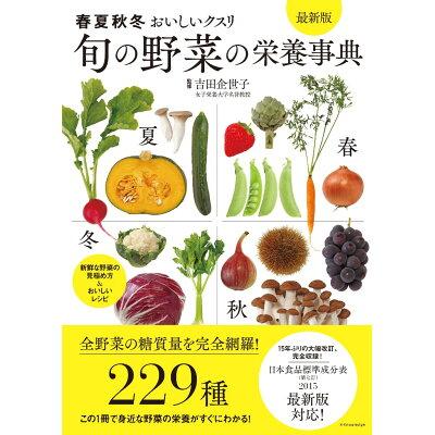 旬の野菜の栄養事典 春夏秋冬おいしいクスリ  最新版/エクスナレッジ/吉田企世子