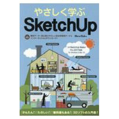 やさしく学ぶSketch UP Sketch UP Make/Pro2017対応  /エクスナレッジ/Obra Club
