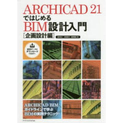 ARCHICAD21ではじめるBIM設計入門[企画設計編]   /エクスナレッジ/鈴木裕二