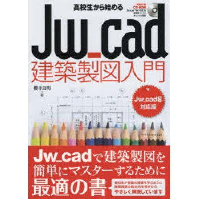 高校生から始めるJw_cad建築製図入門 Jw_cad8対応版  /エクスナレッジ/櫻井良明