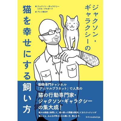 ジャクソン・ギャラクシーの猫を幸せにする飼い方   /エクスナレッジ/ジャクソン・ギャラクシー