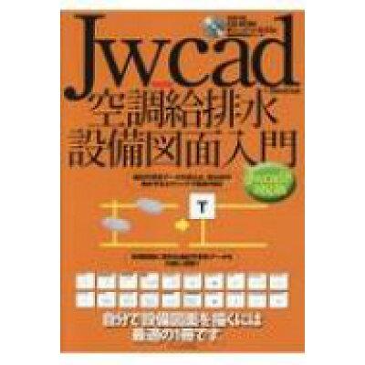 Jw_cad空調給排水設備図面入門 Jw_cad8対応版  /エクスナレッジ/Obra Club