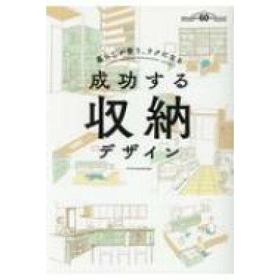 成功する収納デザイン 暮らしが整う、ラクになる 建築知識創刊60周年記念  /エクスナレッジ