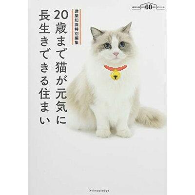 20歳まで猫が元気に長生きできる住まい 建築知識特別編集  /エクスナレッジ