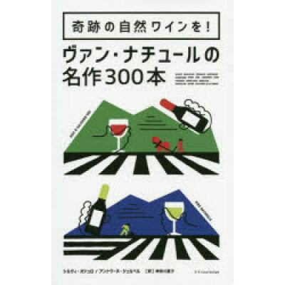 奇跡の自然ワインを!ヴァン・ナチュールの名作300本   /エクスナレッジ/シルヴィ・オジュロ