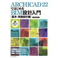 ArchiCAD22ではじめるBIM設計入門[基本・実施設計編]   /エクスナレッジ/BIM LABO