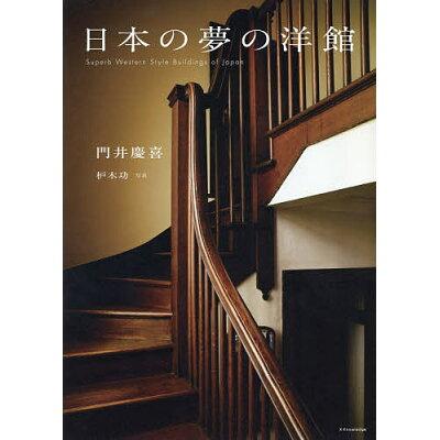 日本の夢の洋館   /エクスナレッジ/門井慶喜