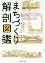 まちづくり解剖図鑑   /エクスナレッジ/片山和俊