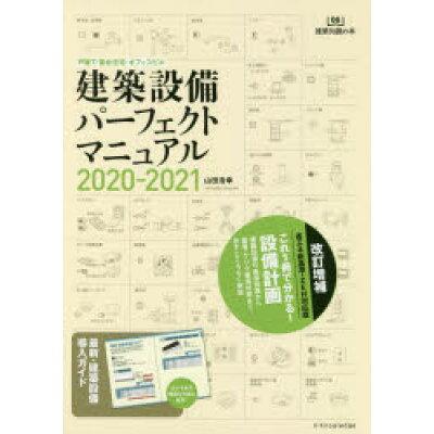 建築設備パーフェクトマニュアル 戸建て・集合住宅・オフィスビル 2020-2021 /エクスナレッジ/山田浩幸