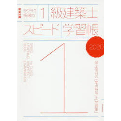ラクラク突破の1級建築士スピード学習帳 建築知識 頻出項目の要点解説+問題集 2020 /エクスナレッジ