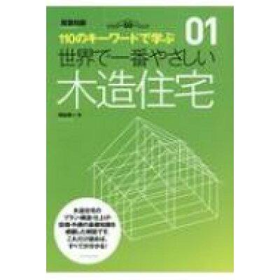 世界で一番やさしい木造住宅 110のキーワードで学ぶ 建築知識創刊60周年記念  /エクスナレッジ/関谷真一