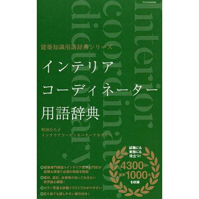 インテリアコーディネーター用語辞典   /エクスナレッジ/町田ひろ子インテリアコーディネーターアカ
