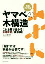 ヤマベの木構造 これ1冊で分かる!木造住宅の構造設計 DVD付  新版/エクスナレッジ/山辺豊彦