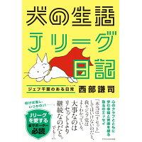 犬の生活Jリーグ日記 ジェフ千葉のある日常  /エクスナレッジ/西部謙司