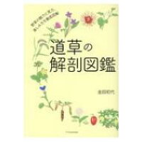 道草の解剖図鑑   /エクスナレッジ/金田初代