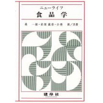 ニュ-ライフ食品学   /建帛社/森一雄