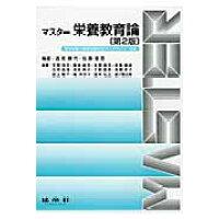 マスタ-栄養教育論   第2版/建帛社/逸見幾代