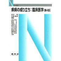 疾病の成り立ち:臨床医学   第4版/建帛社/田中明(栄養医学)