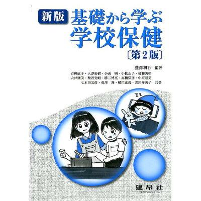 新版基礎から学ぶ学校保健   第2版/建帛社/瀧澤利行